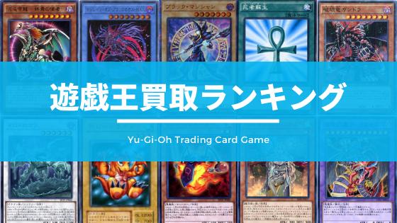 【高額で売れる】遊戯王カードの宅配買取サイトおすすめ3選