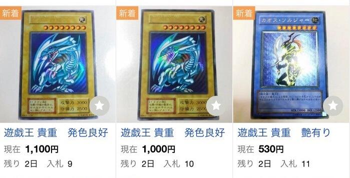 ヤフオクに出品されている遊戯王カードの特徴