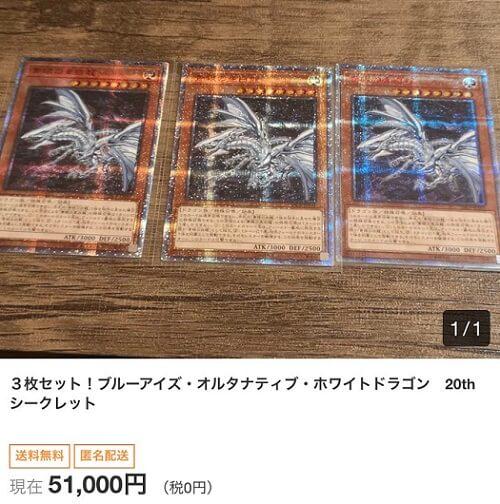 ヤフオクに出品されている遊技王カードのまとめ売り