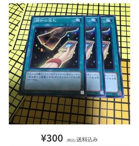 遊戯王カードを3枚セットで出品