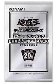 「20thシークレットレア CHALLENGE PACKキャンペーン」の相場まとめ!トップレアは《閃刀姫-レイ》の20thシク