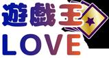 遊戯王LOVE