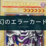 【遊戯王】特定のカードに見られるエラーとカードの紹介まとめ