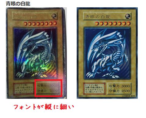 【遊戯王】オリカ(偽造カード)と本物の見分け方