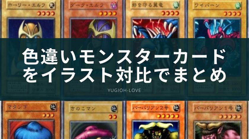 【初期の遊戯王】色違いモンスターカードをイラスト対比でまとめてみる