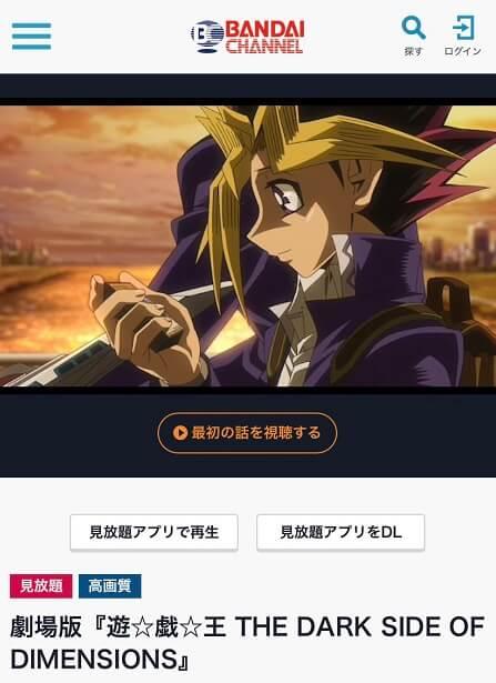 バンダイチャンネルで遊戯王の映画が配信されている