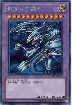 青眼の究極竜(ブルーアイズ・アルティメット・ドラゴン)