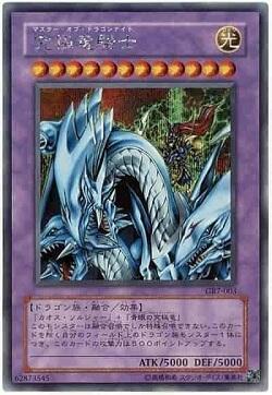 究極竜騎士(マスター・オブ・ドラゴンナイト)