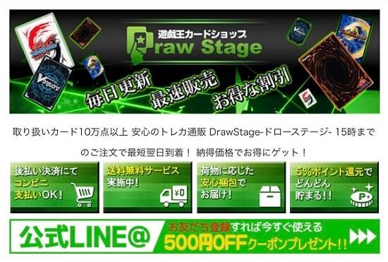 DrawStage