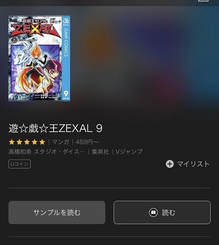 U-NEXTの遊戯王ZEXAL