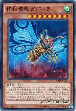 怪粉壊獣ガダーラ