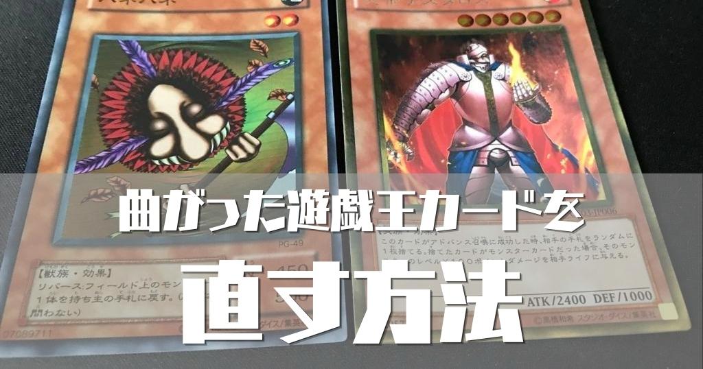【画像】遊戯王カードの反り・曲がりを治す方法や原因を解説
