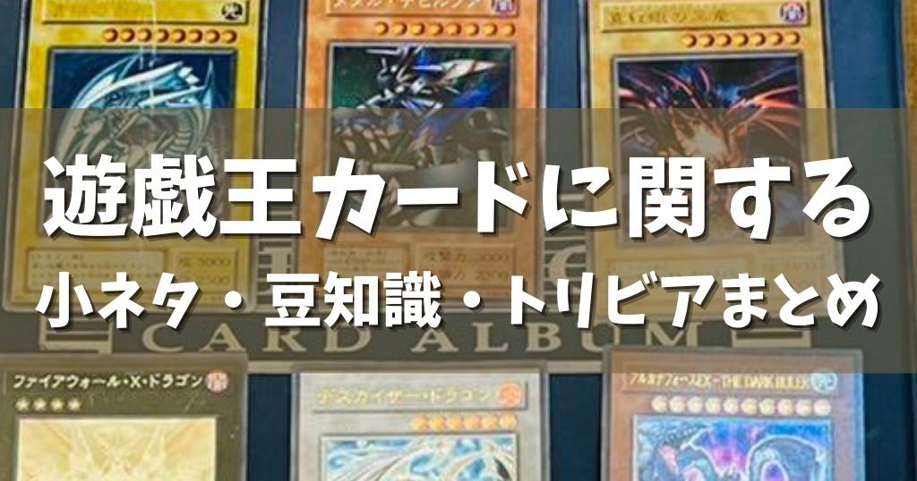 遊戯王カードに関する小ネタ・豆知識・トリビアまとめ